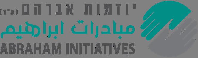 לוגו יוזמות אברהם