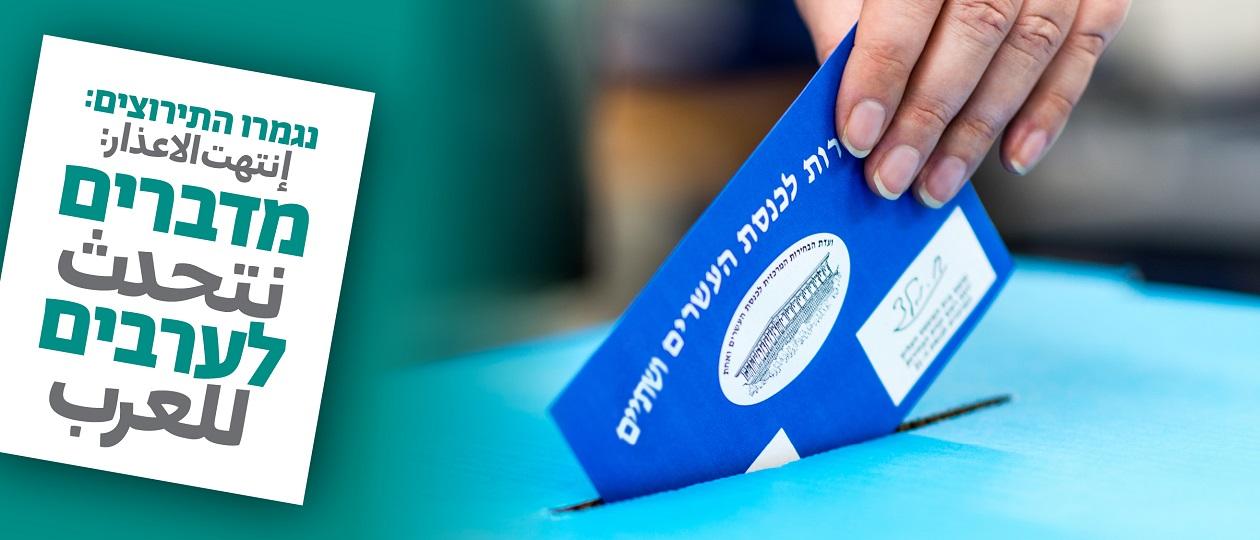 קאבר - מדברים לערבים - מחקר ציבור יהודי