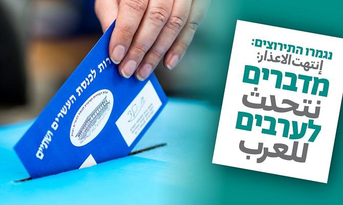מדברים לערבים - מחקר ציבור יהודי