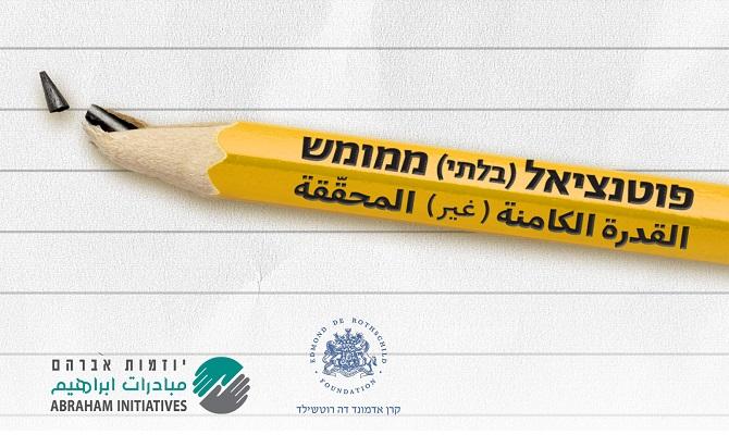מחקר: מיצוי פוטנציאל המפגש היהודי-ערבי באקדמיה - יוזמות אברהם